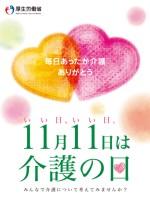kaigo-day.jpg 介護の日 11月11日